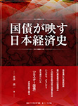 国債が映す日本経済史