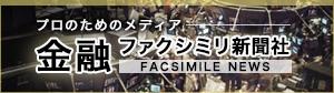 金融ファクシミリ新聞社