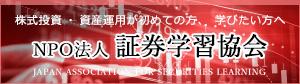 NPO法人 証券学習協会