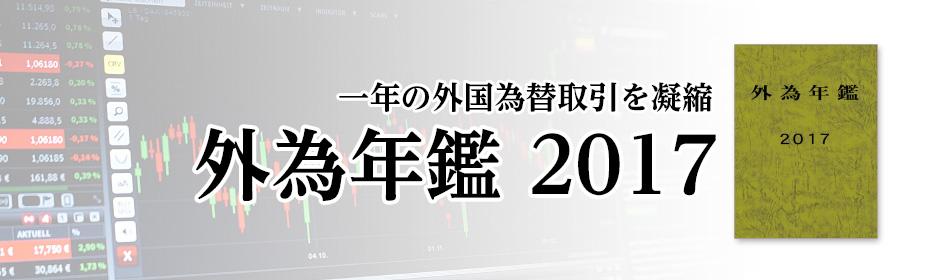 外為年鑑2017